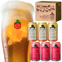 ベアレン醸造所 缶ビール 定番 2種 6本 詰め合わせ お試し KB