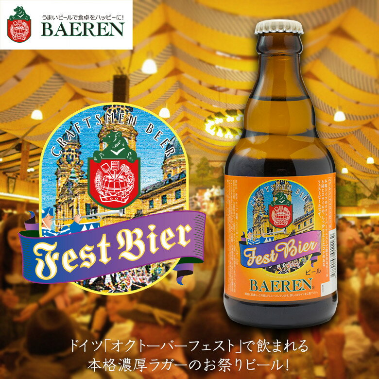 クラフトビール 地ビール ベアレン醸造所 フェスト