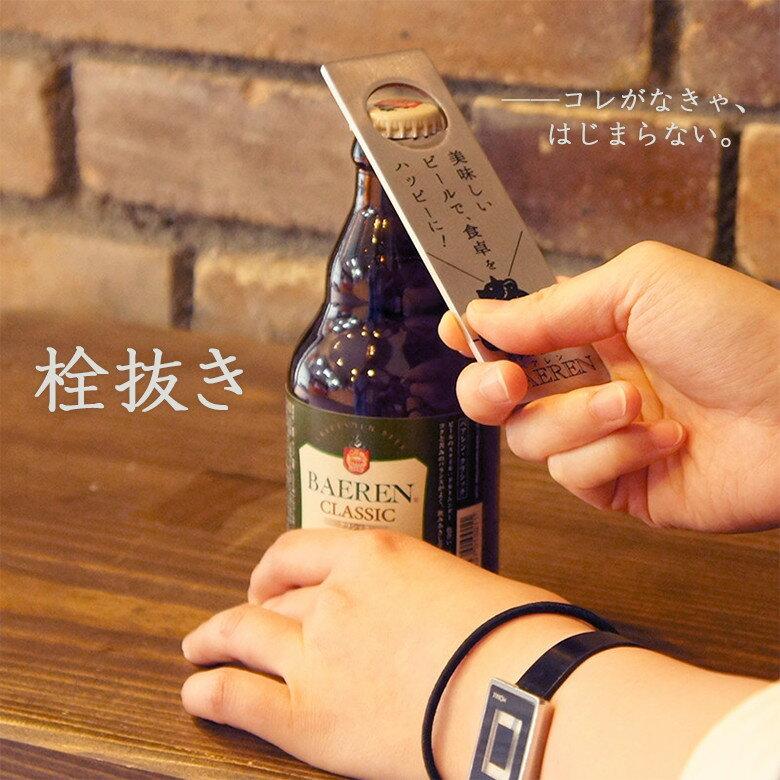 クラフトビール 地ビール ベアレンオリジナルデザイン 栓抜き