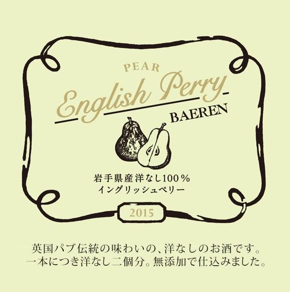クラフトビール 地ビール イングリッシュ・ぺリー