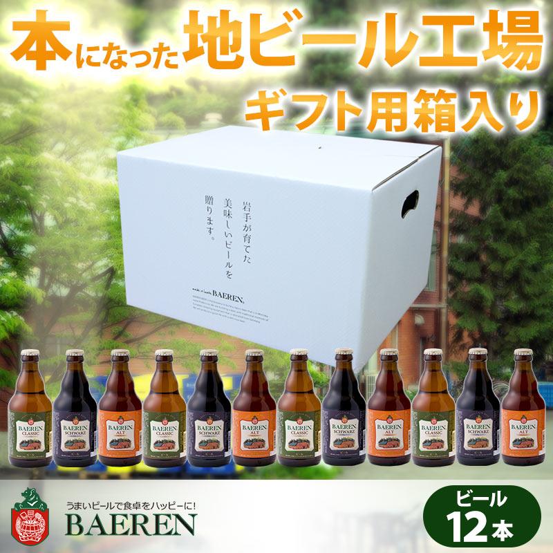 クラフトビール 地ビール