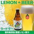 【ベアレン醸造所】レモネードと本格ビールの融合。ラードラー 1本【HLS_DU】【RCP】【岩手・盛岡の地ビール・クラフトビール・ドイツビール】[Rd1]