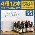 父の日特別醸造ビール&日本一受賞ビール入り4種12本飲み比べギフトセット/特別ギフトBOX/メッセージカード付/【送料無料】【プレゼント・お酒・詰め合わせ】【地ビール・クラフトビール】【smtb-t】