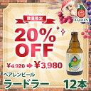 【20%OFF★SALE】【あす楽】レモネードと本格ビールの融合。ラードラー 12本セット【HLS_DU】【RCP】◆ベアレン醸造所・地ビール・クラフトビール・...
