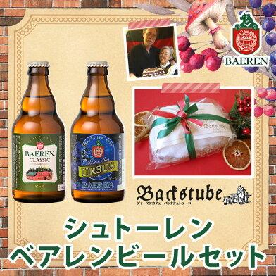 クラフトビール 地ビール クリスマス