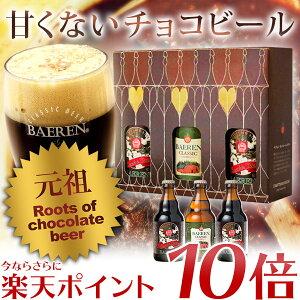バレンタイン チョコレート スタウト 地ビール クラフト