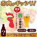 【送料無料】春の頒布会2017 岩手の『ビール』と『ブランド鶏』を楽しむ / おまけ付・シークレットビール入り / 一括払い / 日付指定不可【ベアレン・地ビール・クラフトビール】