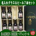ベアレンビール エッチング オリジナル