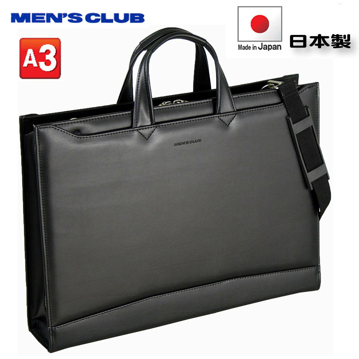 ビジネスバッグ MEN'S CLUB メンズクラブ No:22156 A3 ショルダーベルト 2Way タイプ 軽量 汚れ 水に強い 使い易い 自立式 2本手 ブリーフ 通勤 通学 就活 国産 鞄倶楽部