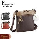 ショッピング母の日ギフト カナナ ショルダーバッグ カナナプロジェクト レザー 2L 1-31523 HANAシリーズ kanana project 母の日 ギフト