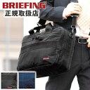 選んで嬉しいノベルティ付き♪ ブリーフィング BRIEFING ブリーフケース ビジネスバッグ 3WAY MODULE WARE モジュール ウエア 日本正規品 BRM181402