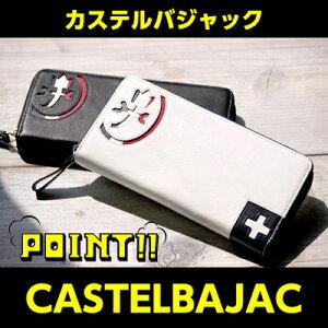 カステルバジャック CASTELBAJAC