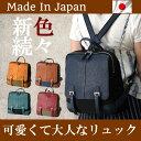 リュック 革付属リュック 本革付属リュック リュックサック 日本製 レザーリュック レディースリュック バッグ メンズリュック ナイロン ナイロンリュック
