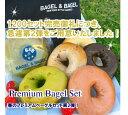 【1200セット完売につき、再登場!!】□BAGEL&BAGELの春のプレミアムベーグルセット第2弾 お届け期間5月23日まで