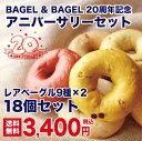 20thアニバーサリーセットレアベーグル18個送料込!B&B20周年記念バッグ付!