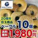 1,980円⇒20周年目玉商品!BAGEL&BAGEL定番10個入セット送料込み(一部地域除く)