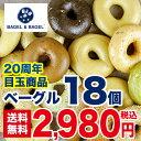 2,980円⇒20周年目玉商品!BAGEL&BAGEL定番18個入セット送料込み(一部地域除く)