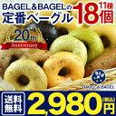 【20周年記念商品!!】数量限定!「BAGEL&BAGEL定番ベーグル・11種類18個入セット」2,9