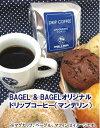 通販限定商品BAGEL&BAGELオリジナル・ドリップコーヒー マンデリン10g×5袋