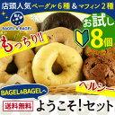 遂に登場!!BAGEL&BAGELの店頭人気ベーグル6種&マフィン2種がお試しセットに!!!【送料