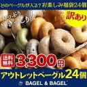 【訳あり】BAGEL&BAGEL アウトレットベーグルセット24個★送料無料★≪お買い得≫10P19Jun