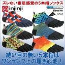 足に悩みを抱えるマラソンランナー必携ズレない素足感覚の5本指ソックス・ワンランク上の履き心地を実感してください
