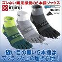 ソックス 5本指 メンズ マラソン ランニング ジョギング 五本指靴下 インジンジ ラン