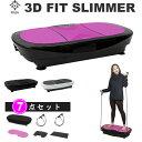 3D 振動マシン フルセット 3D FIT SLIMMER フィットネス マット付き ダイエット ト...