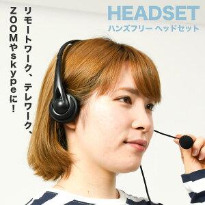 ヘッドセット 両耳 ヘッドホン マイク付き USB接続 テ