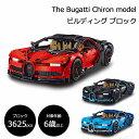 ブガッティ シロン ビルディング ブロック レゴテクニック互換ブロック The Bugatti Chiron 車 スーパーカー おもちゃ 人気 おすすめ ..