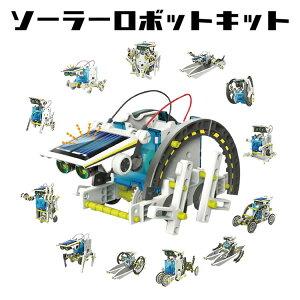 ソーラーロボット 工作キット 13in1 DIY 日本語説明書