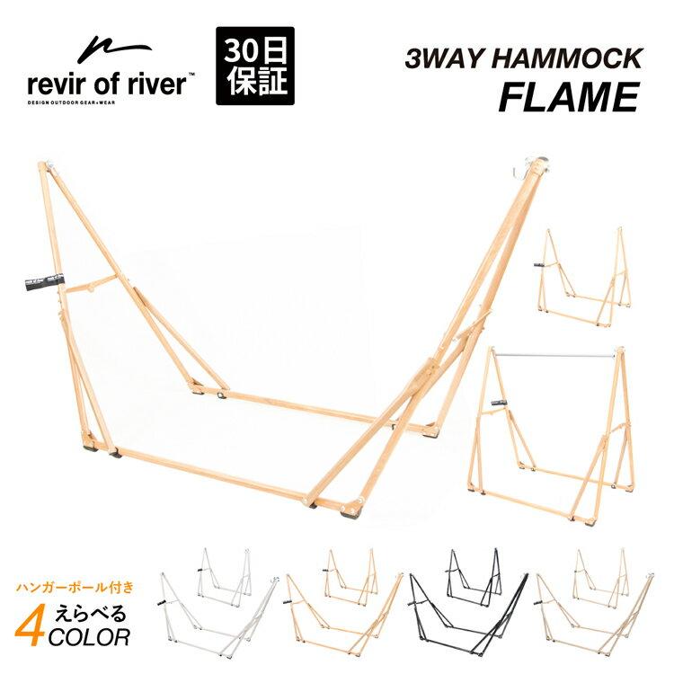 revir of river 3WAY ハンモック 自立式