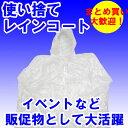大口歓迎!! カッパ レインウェア 【レインコート 雨具 カッパ 使い捨て 雨合羽 ポンチョ レイン