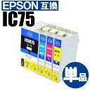 ゆうメール対応 1本価格バラ売りです IC75 【プリンター インク エプソン EPSON インクカートリッジ IC75 互換インク ICBK75 ICC75 ICM75 ICY75 各色 EPSON インク IC75】