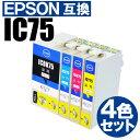 ゆうメール対応 IC75 プリンター インク エプソン 4色セット 【EPSON インクカートリッジ IC75 互換インク ICBK75 ICC75 ICM75 ICY75 各色 EPSON インク IC75 年賀状 印刷 プリント】