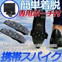 滑り止め 【靴 滑り...