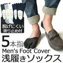 5本指ソックス フットカバーソックス 【浅履き ソックス 2...
