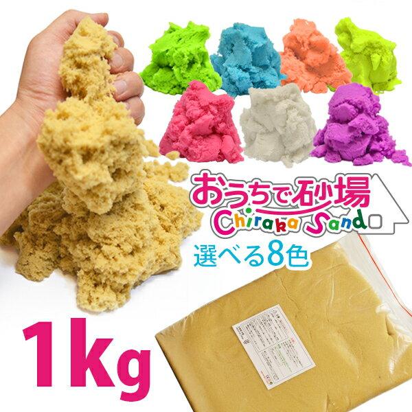 ふしぎな砂魔法の砂おうちで砂場chirakasandチラカサンド選べる砂8色1kg砂遊び室内用砂場セ