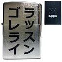 zippo ラッスンゴレライ 刻印 【zippo ライター/zippo /zippo 名入れ/ジッポ...