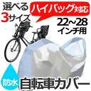 選べる3サイズ 22〜28インチ対応 厚手生地 ハイバック 自転車カバー 防水 子供のせ 自転車カバー チャイルドシート 3人乗り