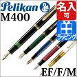 【新品 送料無料】 Pelikan ペリカン スーベレーン M400 万年筆 新型 天冠 SOUVERAN M400 FOUNTAIN PEN インク 吸入式 高級 ブランド P07Nov15