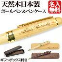 名入れ 無料 天然木日本製 ボールペン 【ペンケースセット 御祝い 記念品 内祝い 入学祝い 卒業祝