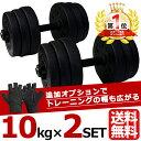 ダンベル 10kg 2個セット 【可変式ダンベル トレーニング 筋トレ 運動 スポーツ ダイ