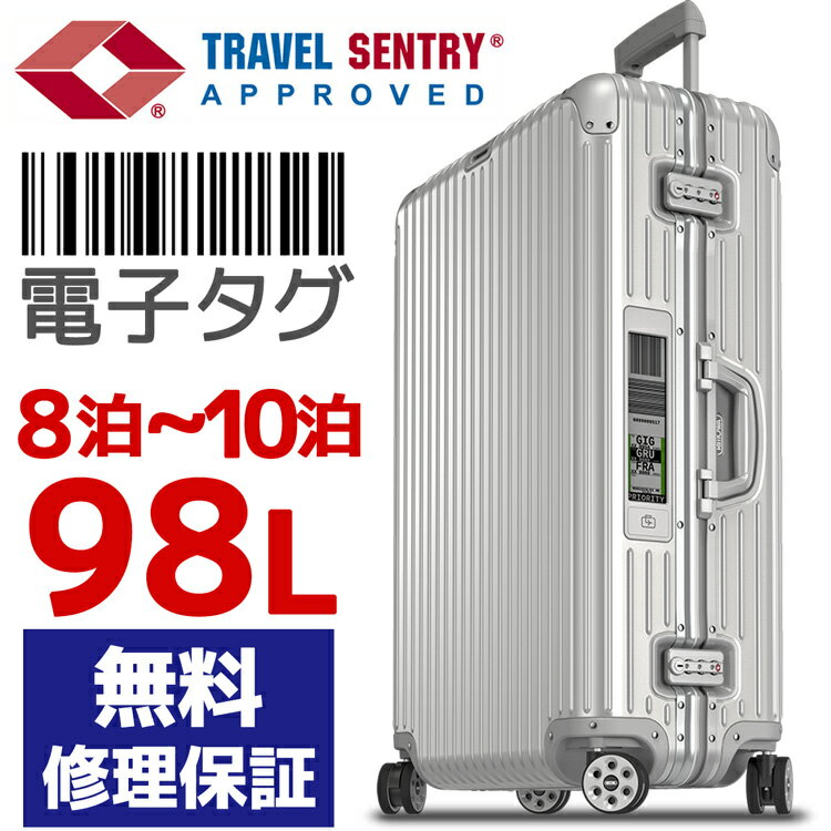 リモワ スーツケース トパーズ 98L