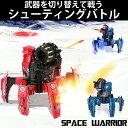 スペースウォリアー 多脚戦車 戦車 対戦 ロボット 【
