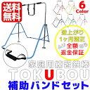 逆上がり練習 鉄棒補助ベルトセット 【補助ベルト 鉄棒 ぶら...