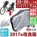 厚手生地 ハイバック 自転車カバー 【子供のせ 前 22〜29インチ対応 自転車カバー 3人