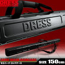 DRESS ドレス ロッドケース セミハード 150cm シ...
