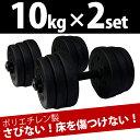 ダンベル 10kg 2個セット 【可変式ダンベル トレーニング 筋トレ 運動 スポーツ ダイエット ...
