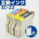 エプソン(EPSON)対応 インクカートリッジ エプソン (EPSON) 汎用 互換インクタンク チップ付き IC22 【IC22 IC-22 IC22BK ICC22 ICM22 ICY22 単品販売】